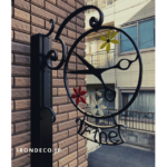 東京都墨田区のロートアイアンハサミの看板
